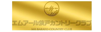 エムアール茨戸カントリークラブ